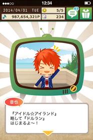 UTA☆PRI ISLAND Idol☆Island 1