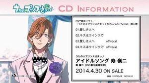 うたの☆プリンスさまっ♪アイドルソングシリーズ PV第一弾