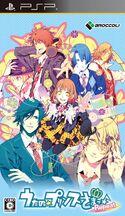 Uta no Prince-sama Repeat (jeu PSP)