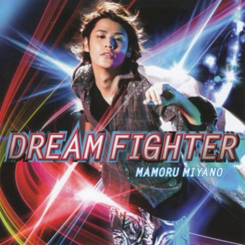 DREAM FIGHTER (song)