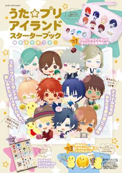 JAPAN Uta no Prince-sama All Star After Secret Official Fan Book