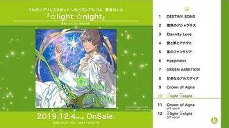 うたの☆プリンスさまっ♪ ソロベストアルバム 愛島セシル「☆(ステラ)light ☆(ステラ)night」