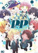 Uta no Prince-sama pp (manga - couverture)