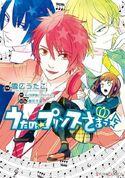 Uta no Prince-sama (manga - couverture)