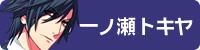 File:Chara tokiya hv.jpg
