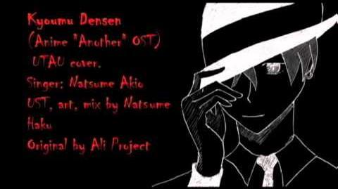 Kyoumu Densen - Natsume Akio UTAU Anime Another OST