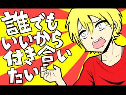 Dare demo ii kara tsuki aitai-0