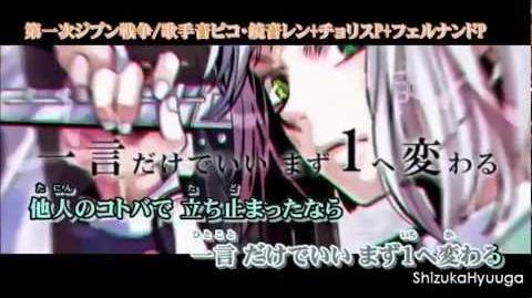 【Ritsu Namine and Teto Kasane】First War Against Myself【UTAU】