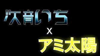UTAU カバー 次音いち and 太陽アミ - Happy Synthesizer