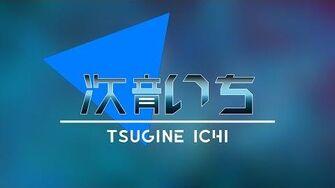 UTAU RE Introduction 次音いち - In My World カバー