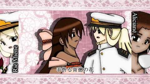 【UTAU】Haitoku no Hana 【Aliciané & Rie Miene】