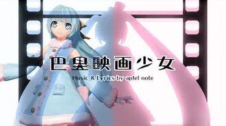 【Utau Release】Paris Movie Girl - 巴里映画少女 【Nala-Chan Cotton Candy】+ Download's