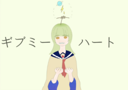"Image of ""ギブミーハート (Give Me Heart)"""