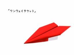"Image of ""ワンウェイチケット (One-way Ticket)"""