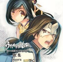 Haku and Kuon - Mask of truth