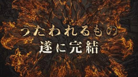 「うたわれるもの 二人の白皇」 発売告知TVCM 第3弾