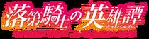 Rakudai Kishi wiki wordmark
