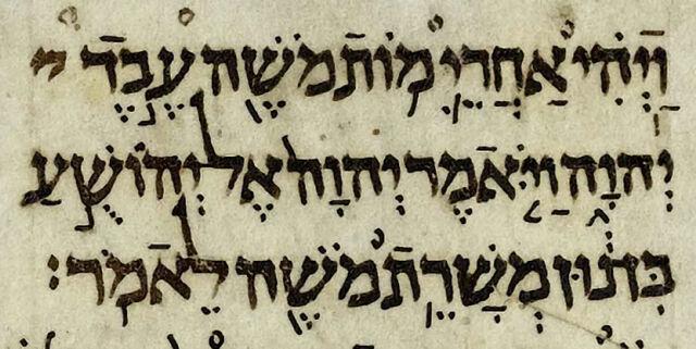 File:Aleppo Codex Joshua 1 1.jpg