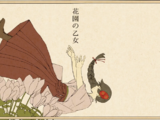 花園の乙女 (Hanazono no Otome)