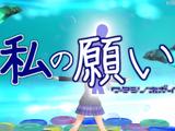 私の願い (Watashi no Negai)/BIRD(s)