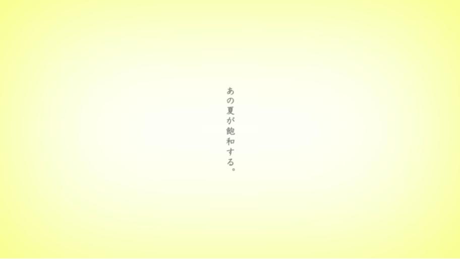 あの夏が飽和する。(Ano Natsu ga Houwa Suru ) | Vocaloid