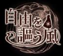 自由を謳う風 (Jiyuu o Utau Kaze)