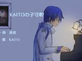 KAITOの子守唄 (KAITO no Komoriuta)