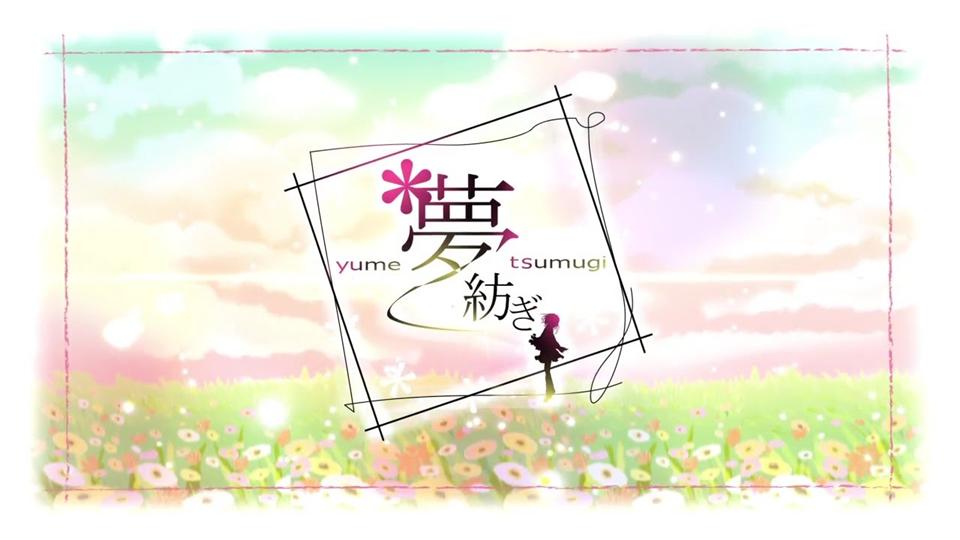 夢紡ぎ (Yume Tsumugi) | Vocaloid Lyrics Wiki | FANDOM powered by Wikia