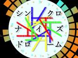 シンクロナイズドローム (Synchronizedrome)