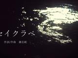 セイクラベ (Seikurabe)