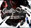 Guilty Verse