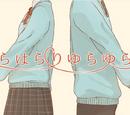 うらはらりゆらゆらる (Uraharari Yurayuraru)