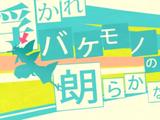 浮かれバケモノの朗らかな破綻 (Ukare Bakemono no Hogaraka na Hatan)