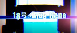 18号のBlue-Gene