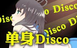 Danshen Disco