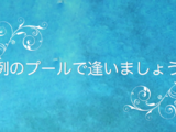 例のプールで逢いましょう (Rei no Pool de Aimashou)