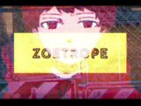 ゾートロープ (Zoetrope)