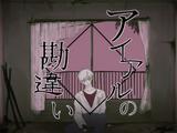 アイアルの勘違い (Ai Aru no Kanchigai)
