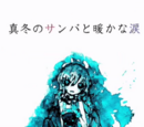 真冬のサンバと暖かな涙 (Mafuyu no Samba to Atatakana Namida)