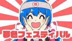 Yumeirofestival kinoshita