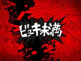 ビョーキ未満 (Byooki Miman)