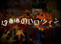 13-banchi no Halloween