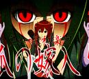 狐の嫁入り (Kitsune no Yomeiri)