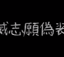 絶滅志願偽装種 (Zetsumetsu Shigan Gisoushu)