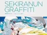 積乱雲グラフィティ (Sekiranun Graffiti)