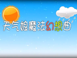 天气娘魔法幻想曲 (Tiānqì Niang Mófǎ Huànxiǎng Qǔ)