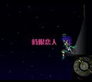 時限恋人 (Jigen Koibito)