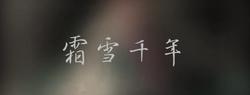 Shuāngxuě Qiānnián