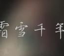 霜雪千年 (Shuāngxuě Qiānnián)