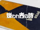 嫌われ者の詩 (Kirawaremono no Uta)
